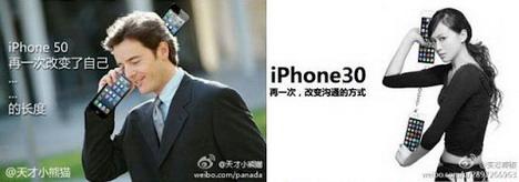 iphone30_iphone50