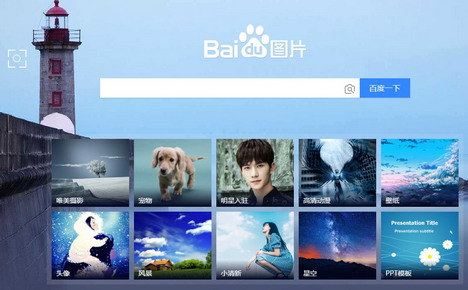 baidu-reverse-image-search-engine