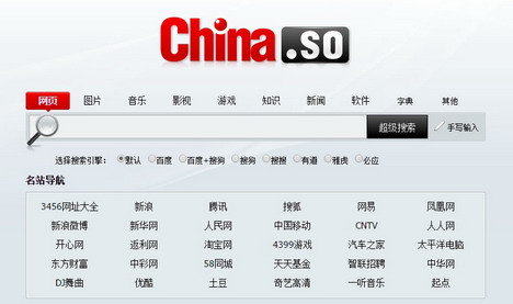 china-so-search-engine