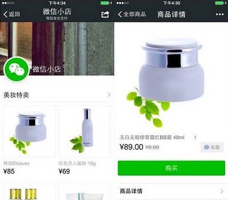 wechat-shopping